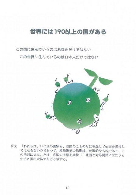 kenpou14