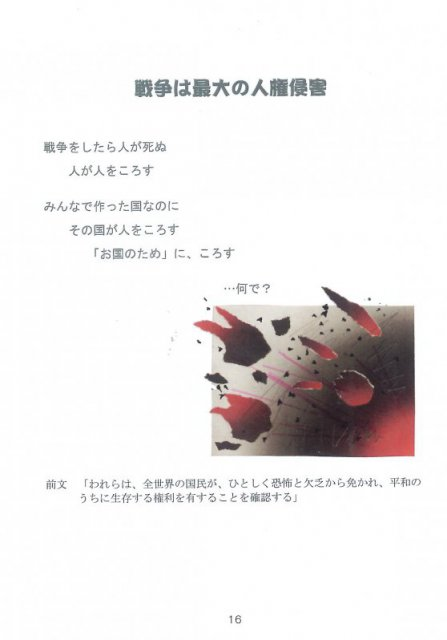 kenpou17
