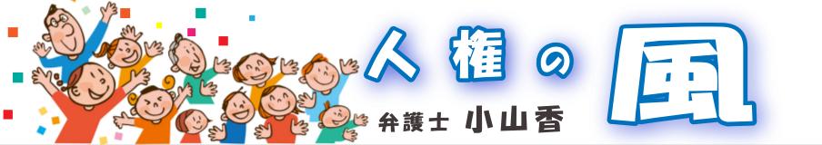 人権の風 -弁護士 小山香 (個人の尊厳と共生社会の実現をめざす!!) -庶民派弁護士