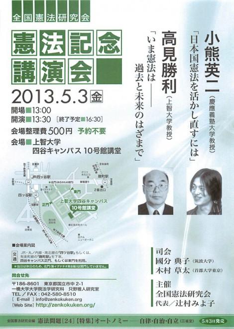 憲法記念講演会