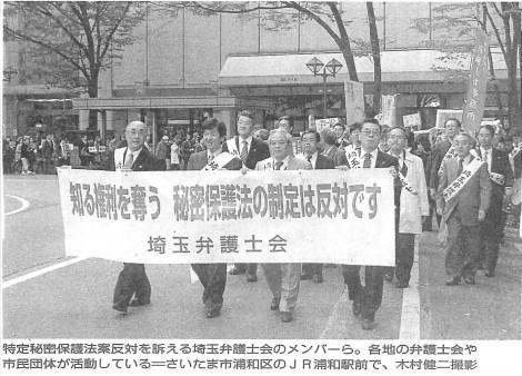 埼玉弁護士会パレード
