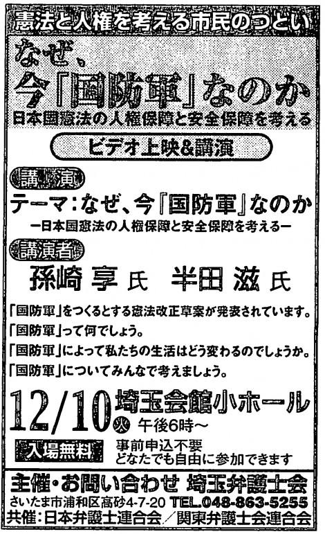 弁護士会イベント新聞案内