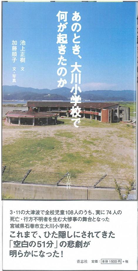 あのとき、大川小学校で何か起きていたのか