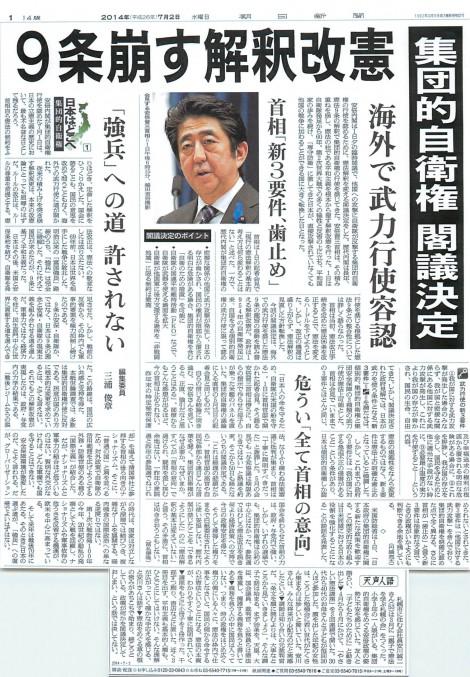 朝日新聞7月2日朝刊
