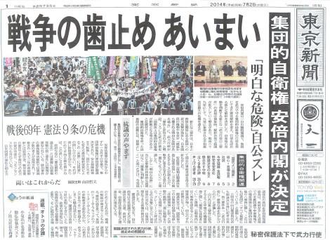 東京新聞7月2日-2