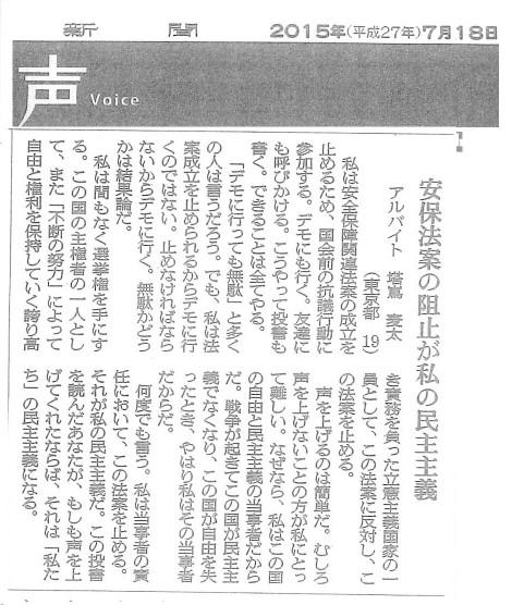 朝日新聞「声」