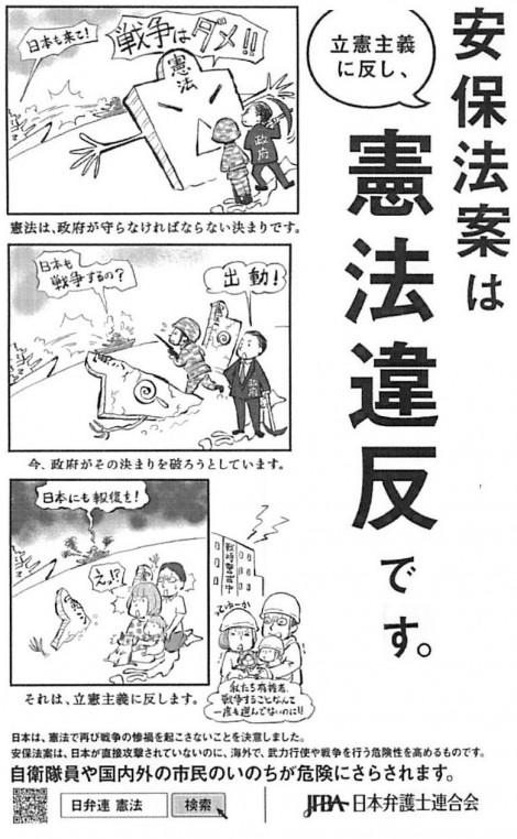 [ブログ]日弁連安保法案は憲法違反です。