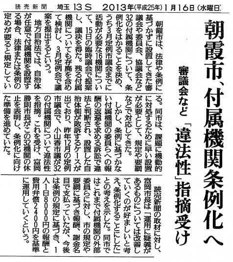 読売新聞25年1月16日