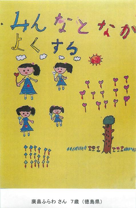 子ども金賞(縮小)(2)