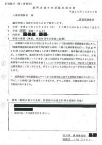 朝霞市情報公開結果報告書